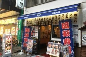 http://ooedo.co.jp/wp/wp-content/uploads/2015/11/武蔵境店2-e1460679561970-300x200.jpg