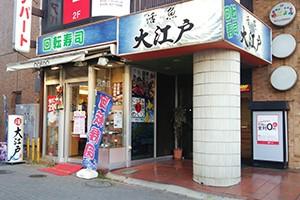 http://ooedo.co.jp/wp/wp-content/uploads/2015/11/asagaya1-300x200.jpg