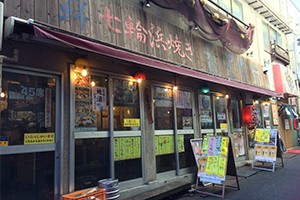 http://ooedo.co.jp/wp/wp-content/uploads/2015/11/banya-300x200.jpg