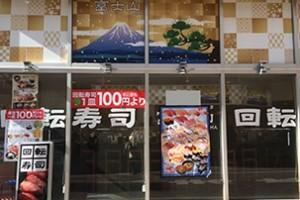 http://ooedo.co.jp/wp/wp-content/uploads/2015/11/fujiyama-300x200-1-300x200.jpg