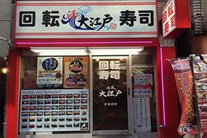 http://ooedo.co.jp/wp/wp-content/uploads/2015/11/ikebukurohigashi-300x200.jpg