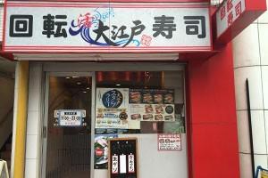 http://ooedo.co.jp/wp/wp-content/uploads/2015/11/shinjukuekimaeten-300x200-1-300x200.jpg