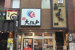 http://ooedo.co.jp/wp/wp-content/uploads/2015/11/shinjukuminamiguchi-300x200.jpg