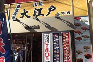 http://ooedo.co.jp/wp/wp-content/uploads/2015/11/ueno-300x200.jpg