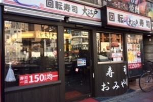 毎朝市場仕入れの新鮮ネタあり!新宿ウマい回転寿司4選