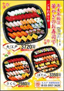 お寿司年末土産