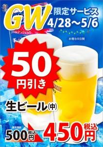 ゴールデンビール