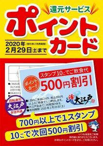 ポイントカード2019