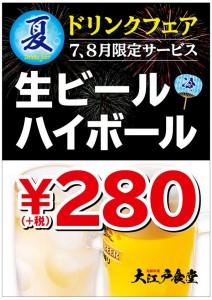 大江戸食堂2020