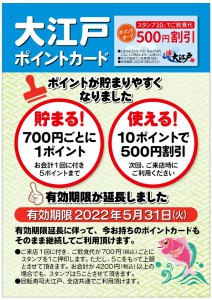 大江戸カード更新